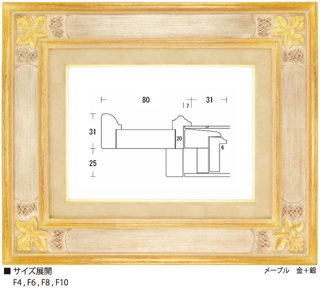 画像1: メープル 金+銀 (1)