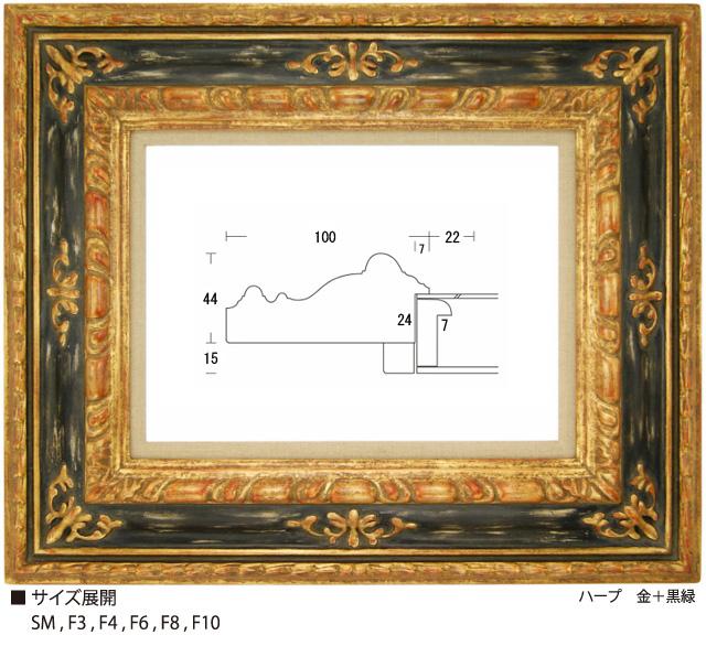 画像1: ハープ 金+黒緑 (1)