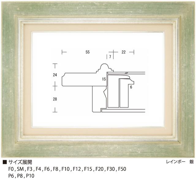 画像1: レインボー 銀 (1)