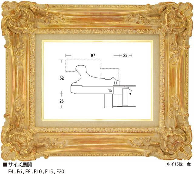 画像1: ルイ15世 金/アンティーク (1)