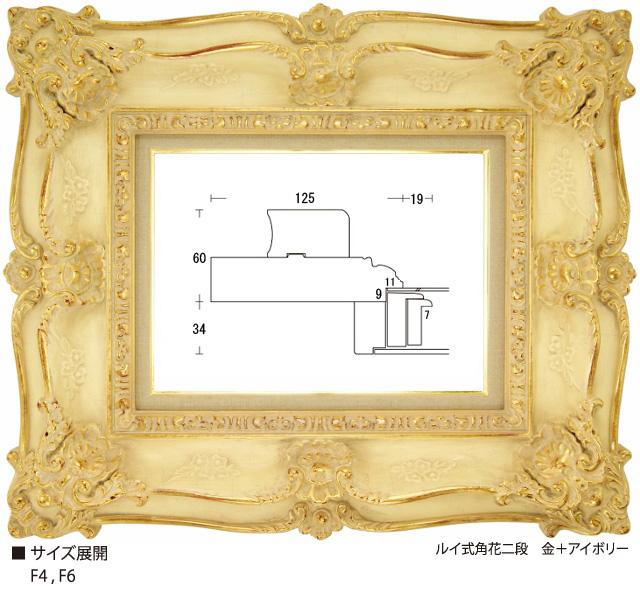 画像1: ルイ式角花二段 金+アイボリー、金+青、金+茶 (1)