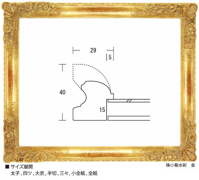 画像1: 珠小菊水彩 金 (1)