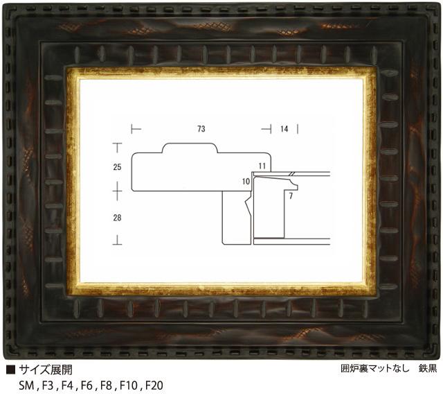 画像1: 囲炉裏マットなし 鉄黒 (1)