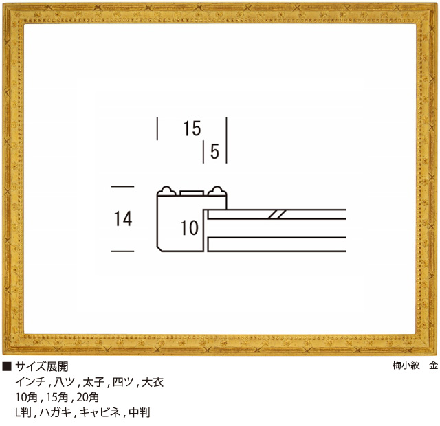 画像1: 梅小紋 金 (1)