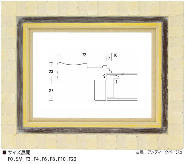 画像1: 古塁 アンティークベージュ (1)