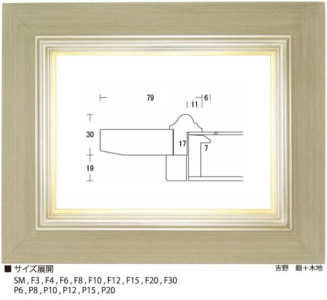 画像1: 吉野 銀+木地 (1)