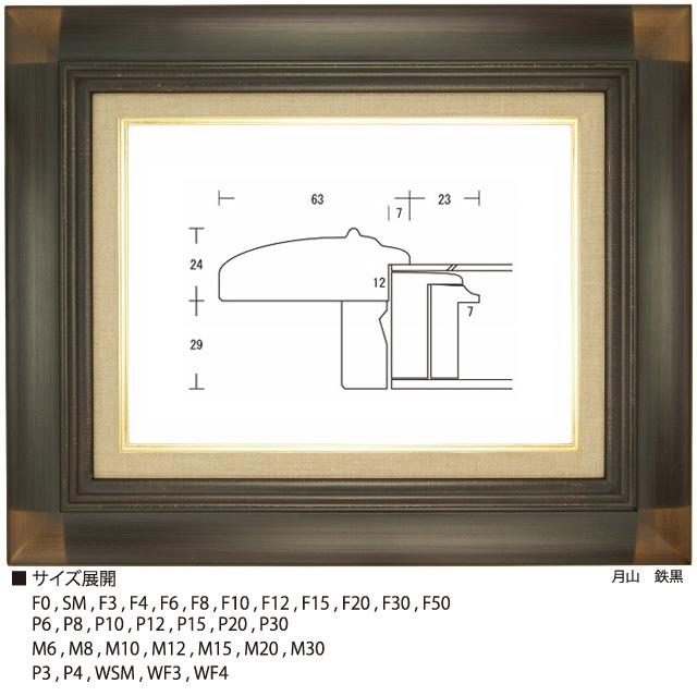 画像1: 月山 鉄黒 (1)