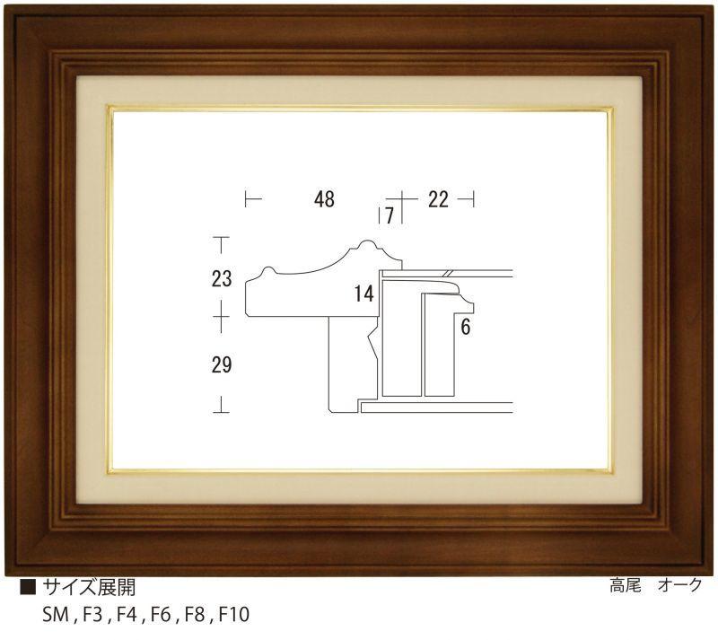 画像1: 高尾 オーク (1)