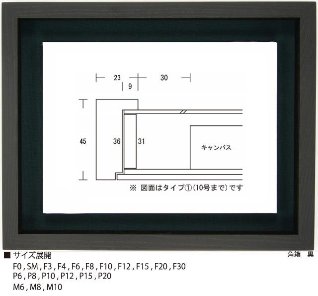 画像1: 角箱 黒 (1)