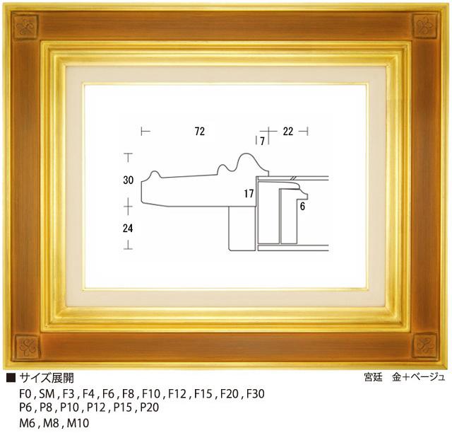 画像1: 宮廷 金+ベージュ、金+緑 (1)