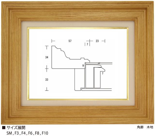 画像1: 角廊 木地、根来 (1)