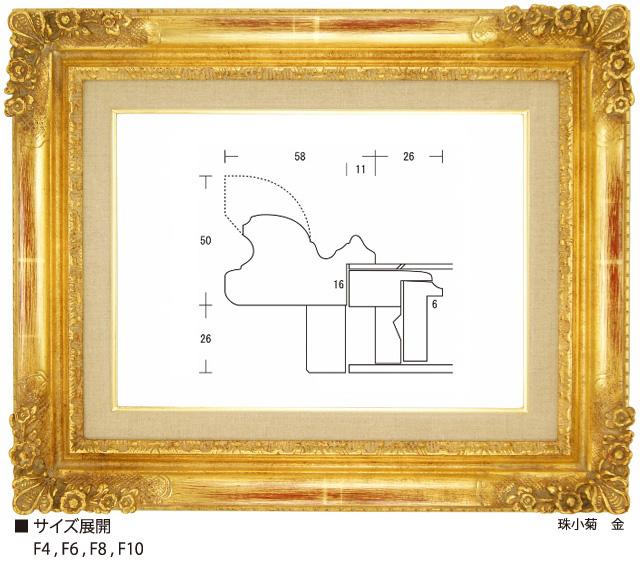 画像1: 珠小菊 金 (1)