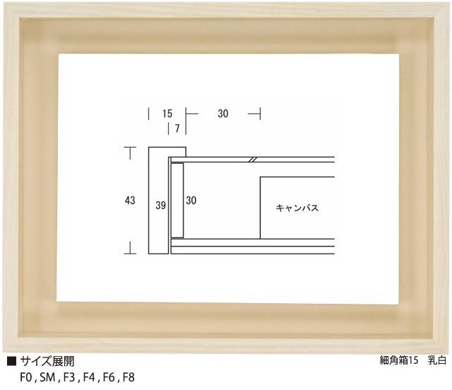 画像1: 細角箱15 乳白、黒 (1)