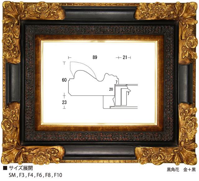 画像1: 黒角花 金+黒 (1)