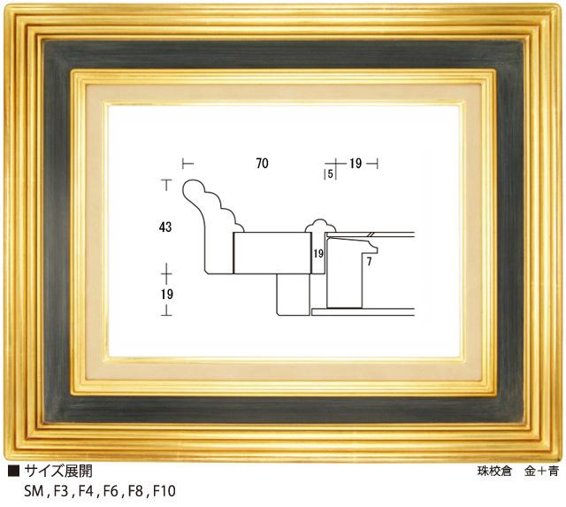 画像1: 珠校倉 金+青 (1)