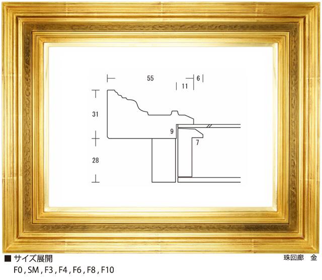 画像1: 珠回廊 金 (1)