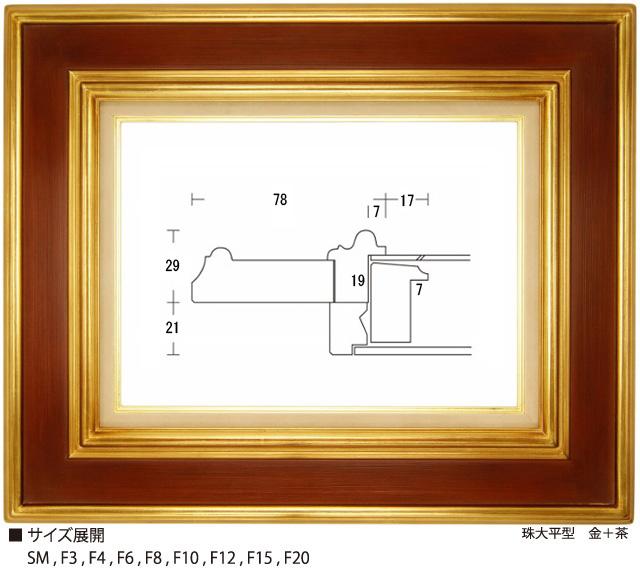 画像1: 珠大平型 金+茶、金+濃茶 (1)