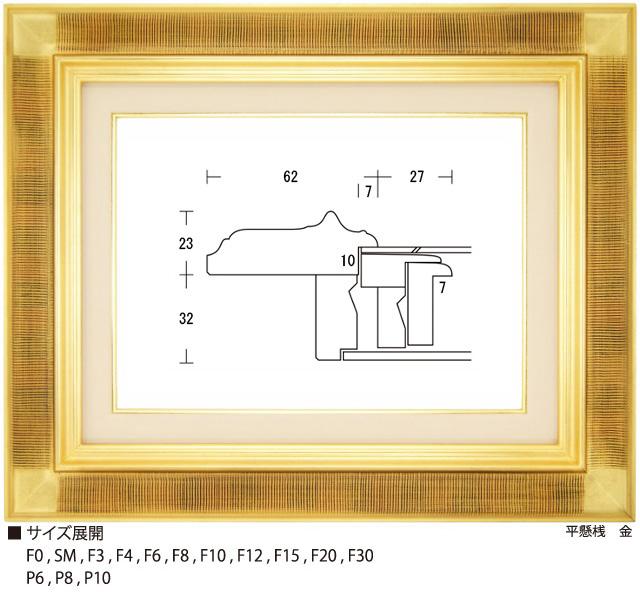 画像1: 平懸桟 金 (1)