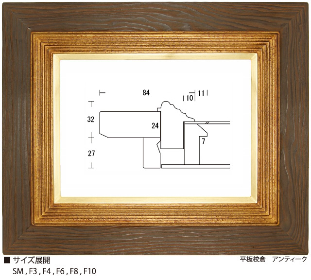 画像1: 平板校倉 アンティーク (1)