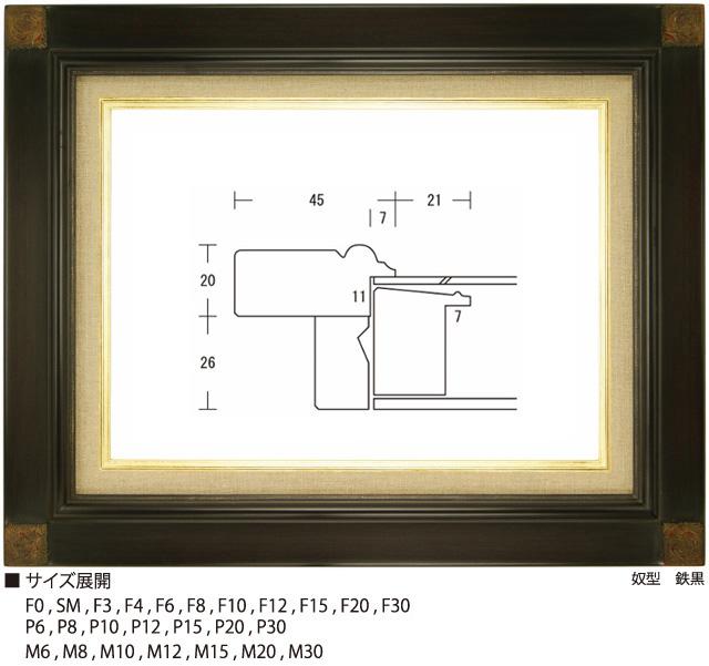 画像1: 奴型 鉄黒 (1)
