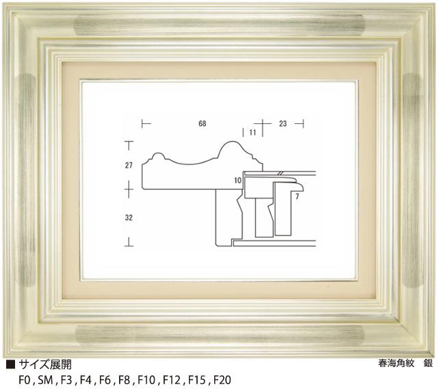 画像1: 春海角紋 銀 (1)