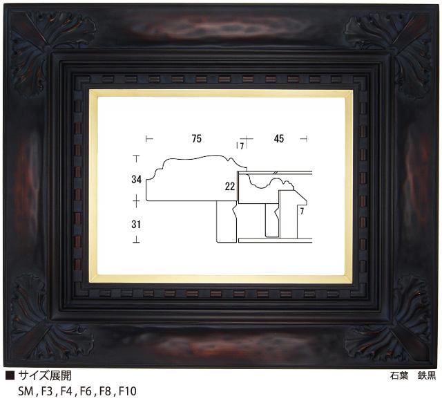 画像1: 石葉 鉄黒 (1)