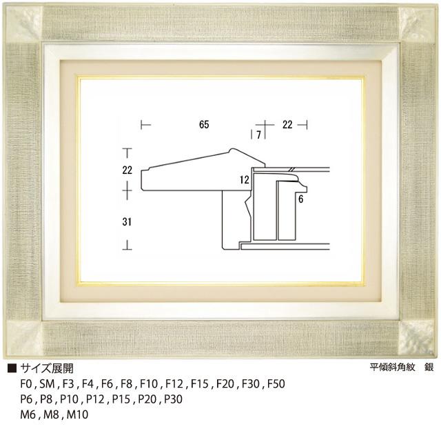 画像1: 平傾斜角紋 銀 (1)