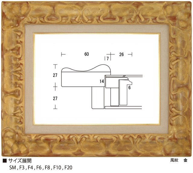 画像1: 風紋 金 (1)