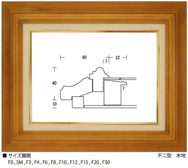 画像1: 不二型 木地、オーク (1)