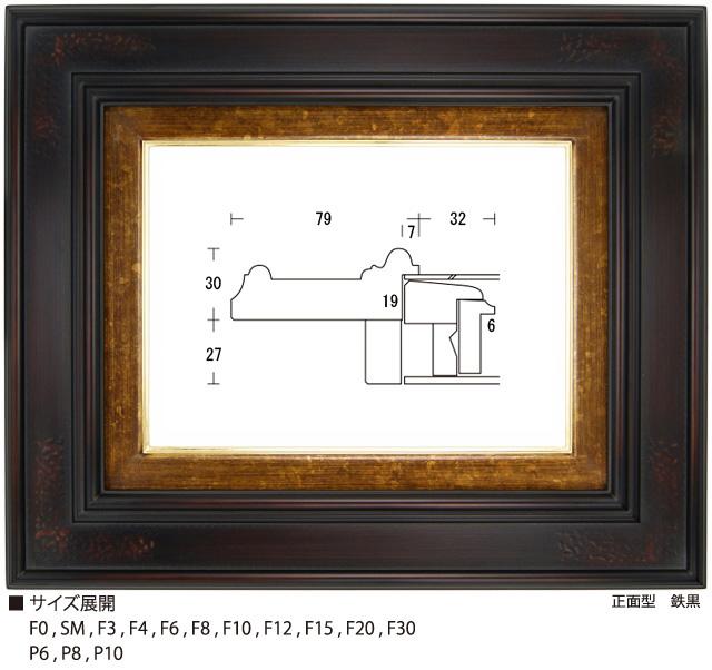 画像1: 正面型 鉄黒 (1)