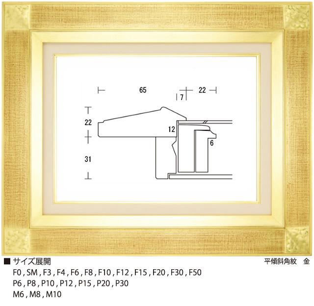 画像1: 平傾斜角紋 金 (1)