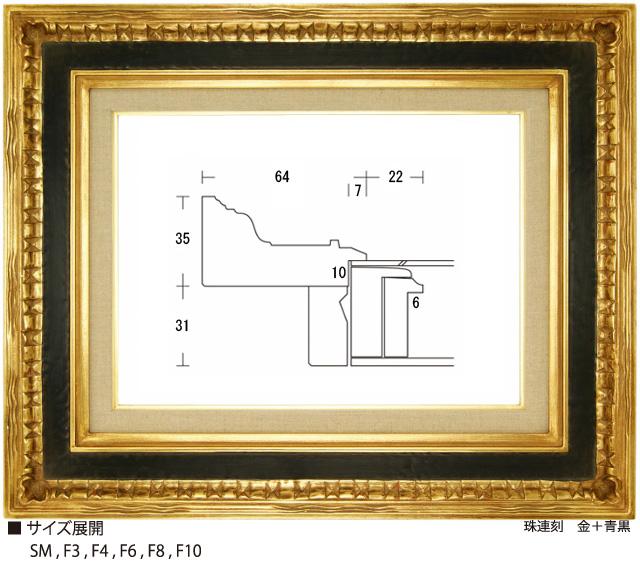 画像1: 珠連刻 金+青黒 (1)