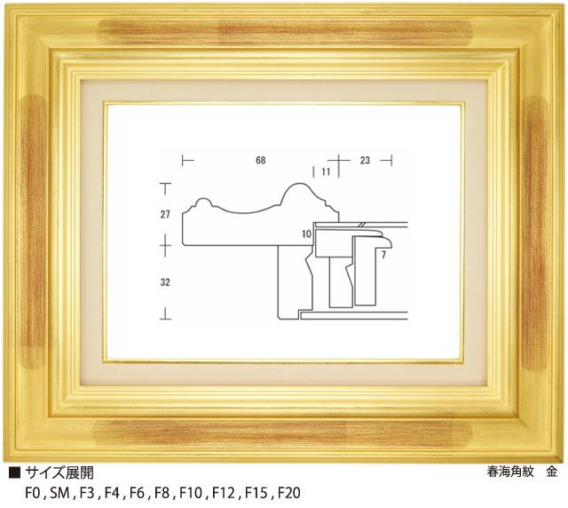 画像1: 春海角紋 金 (1)
