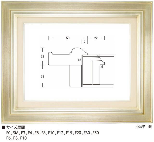 画像1: 小公子 銀 (1)