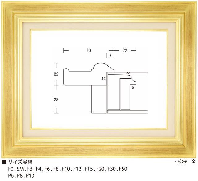 画像1: 小公子 金、金+薄茶 (1)