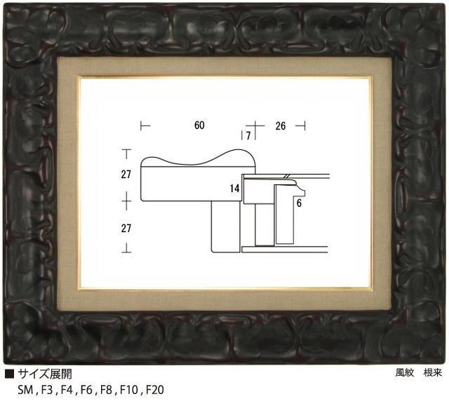 画像1: 風紋 根来 (1)