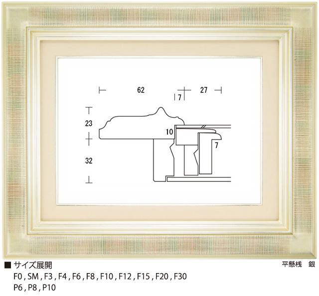 画像1: 平懸桟 銀 (1)