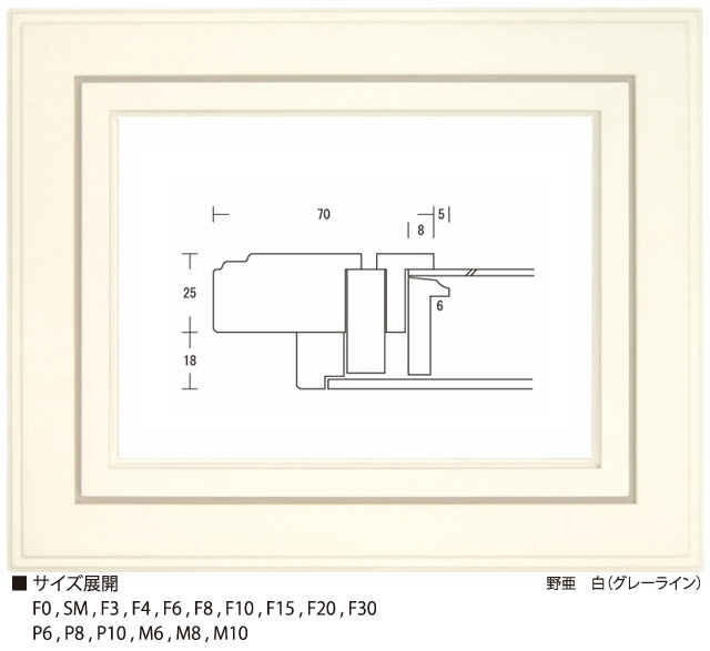 画像1: 野亜 白グレーライン (1)
