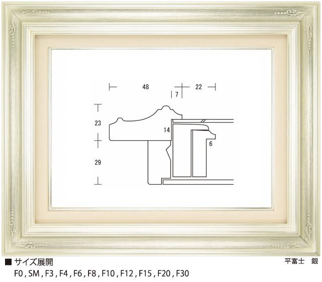 画像1: 平富士 銀 (1)