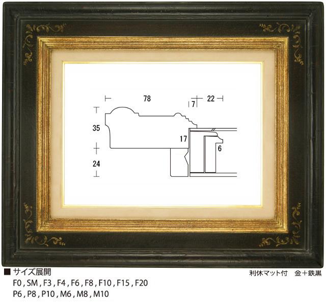 画像1: 利休マット付 金+鉄黒 (1)