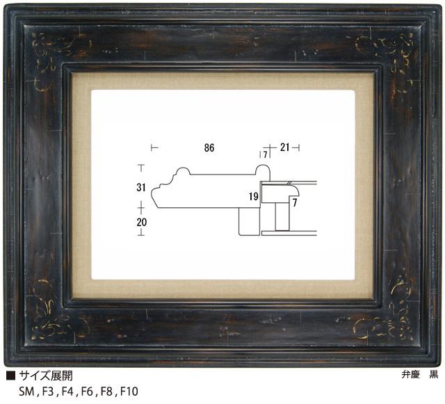 画像1: 弁慶 黒 (1)
