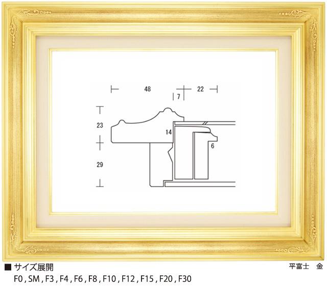 画像1: 平富士 金 (1)