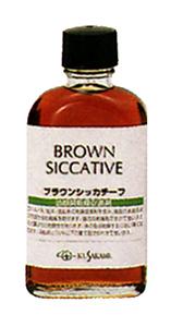 画像1: クサカベ 画用液 ブラウンシッカチーフ 55ml (1)