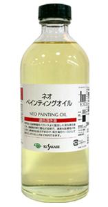 画像1: クサカベ 画用液 ネオペインティングオイル 250ml (1)